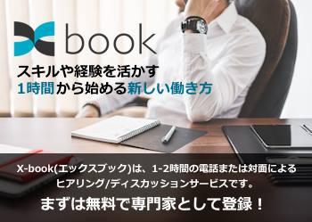 X-book