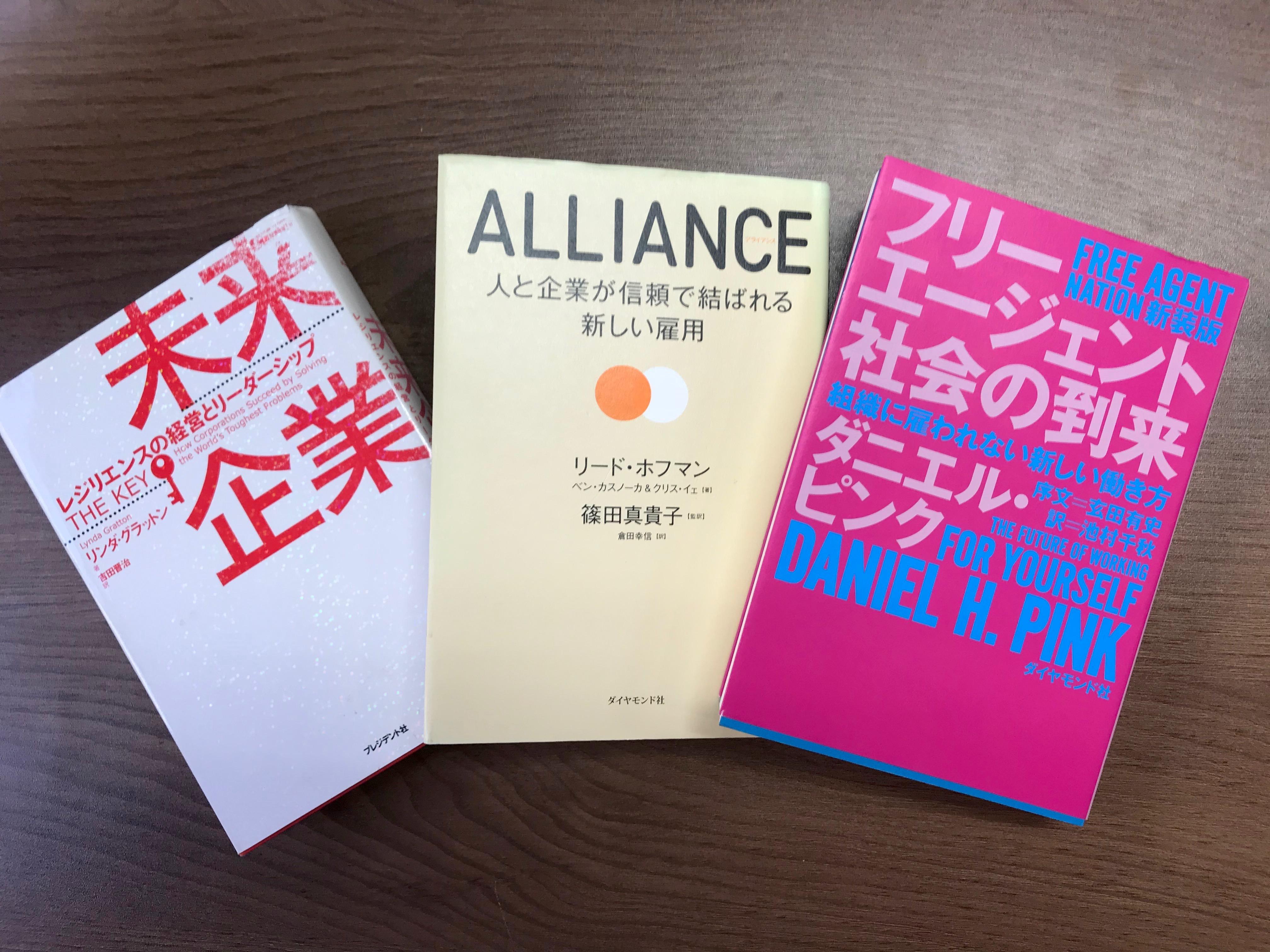 『フリーエージェント社会の到来』『未来企業』『ALLIANCE アライアンス』