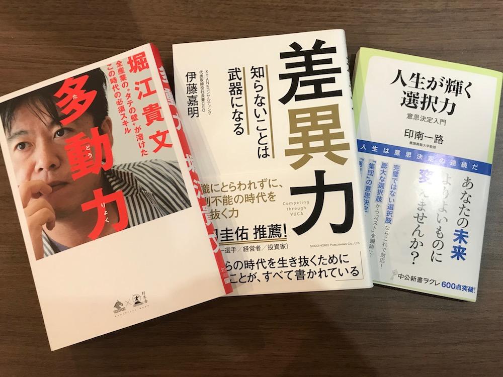 3つの力を学べる3冊