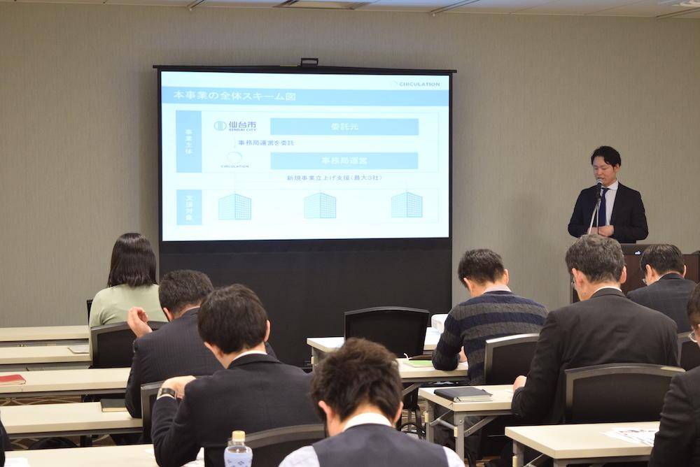 仙台市による外部人材活用による新規事業創出事業の説明会20180425におけるサーキュレーション横谷