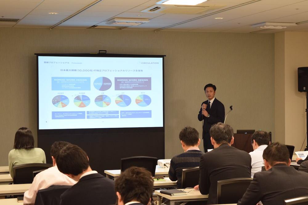 仙台市による外部人材活用による新規事業創出事業の説明会20180425におけるサーキュレーション福田