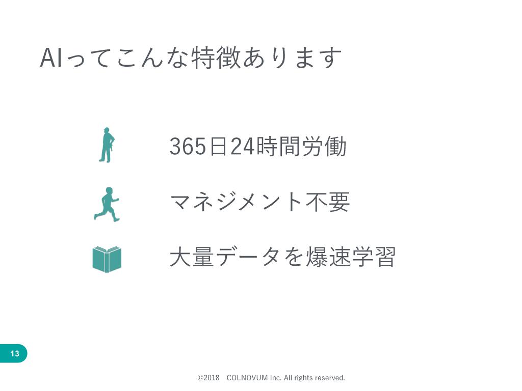 AIの3つの特徴