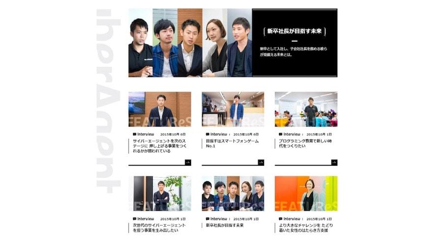上村氏の実践するコーポレートブランディングとしてのサイバーエージェントのコーポレートサイトに掲載している社員インタビュー
