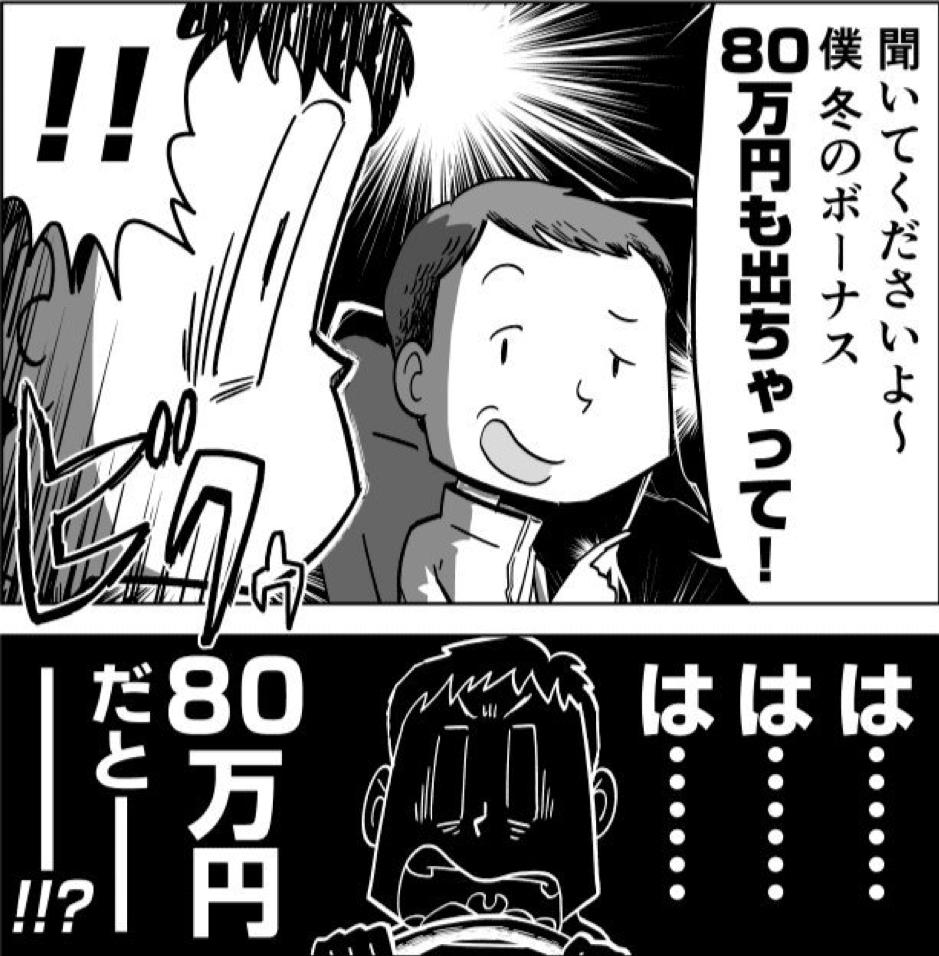ゲンキさんのイラスト〜後輩にボーナスの額を知らされる〜 by twitter Genki119