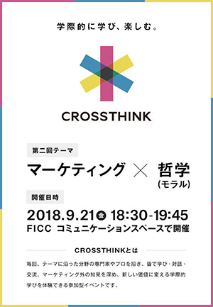 CROSSTHINKの招待状